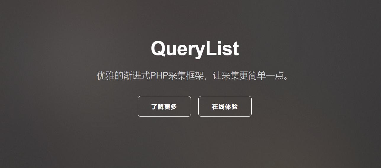 强大的PHP采集工具 QueryList