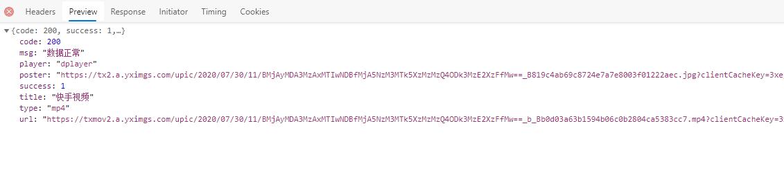 快手短视频PHP无水印解析API源码