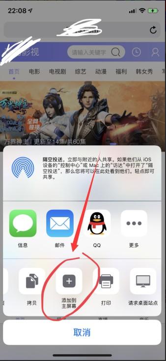 将你的网站打造成一个无需证书无需越狱即可使用的iOS Web App