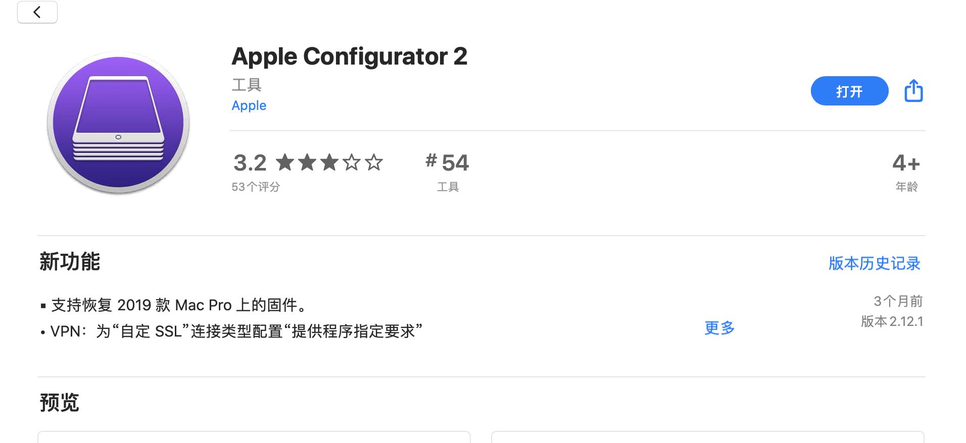 iOS WebClip生成和签名以及发布