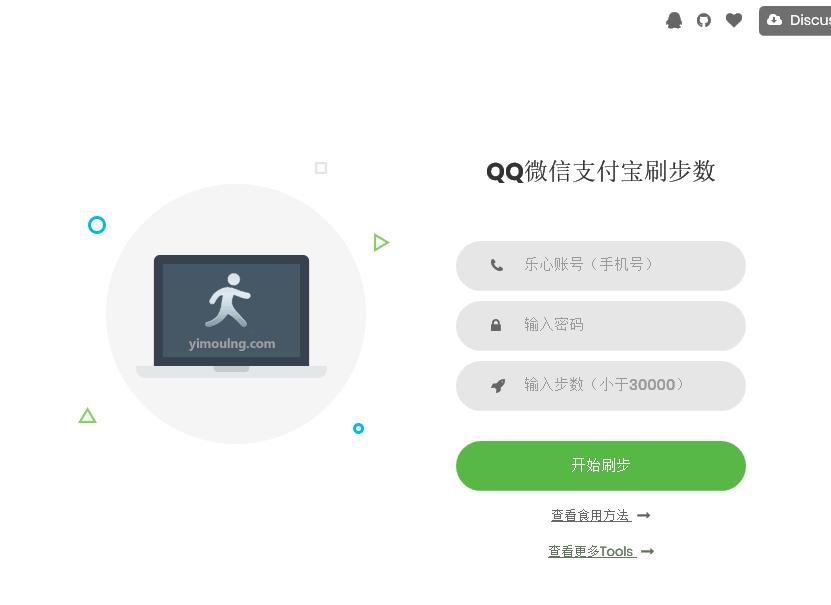 乐心健康QQ微信支付宝刷步网页版源码【增加ios捷径】