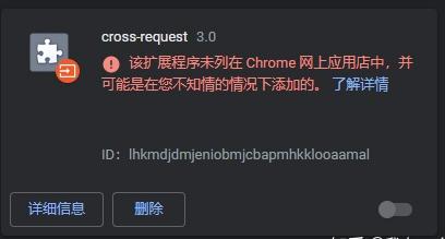 该扩展程序未列在Chrome网上应用店中,并可能是在您不知情的情况下添加的解决办法