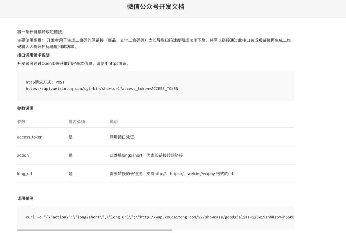 微信端域名拦截检测PHP源码