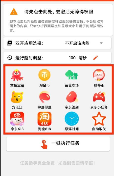 618全自动助手2.0自动完成淘宝/京东618金币等任务。