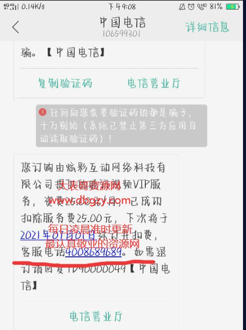 最新QQ卡钻教程渠道分享