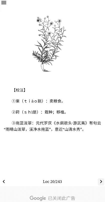 中医植物百科全书_v2.0.1App共包含38卷,即把243种中医植物分成38个大类