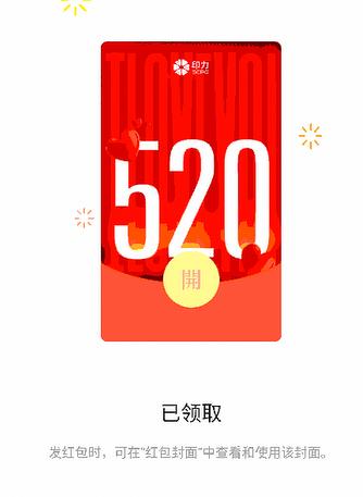 免费撸520微信红包封面