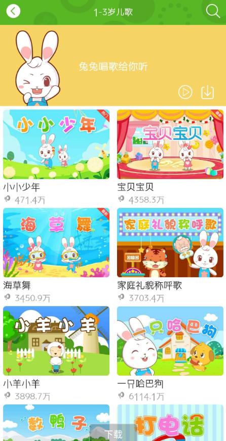 兔兔儿歌app,科学划分适龄儿歌,让你的宝宝第一声说话先叫爸爸!-第1张图片-老九资源网_免费资源搜集分享平台
