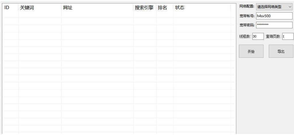 SEO必用排名查询采集软件