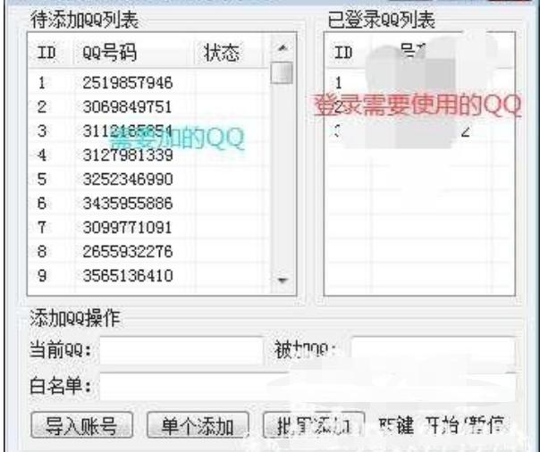 QQ批量自动加好友+2000僵尸数据~引流软件