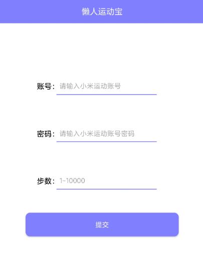 懒人运动宝V1.0支持修改微信运动步数 支付宝运动步数-第1张图片-乌龟资源网_免费资源搜集分享平台!