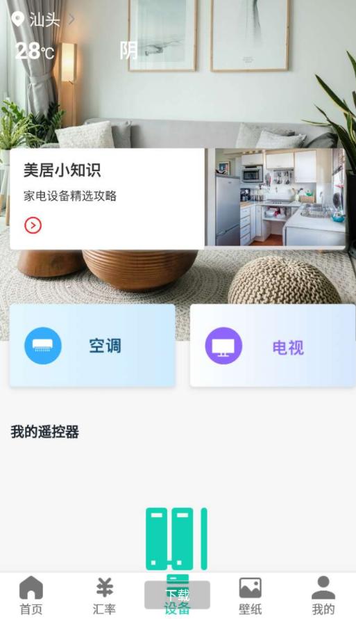 智慧家电助理1.0链接家居的各种家电的遥控器,app里包涵了许多帮助您省心省力的功能
