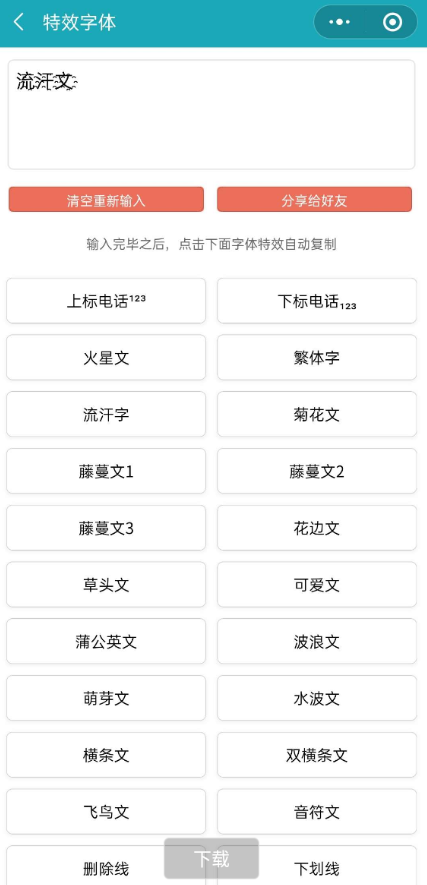 个性文字编辑器2.0 可以用于QQ名称,微信名称,王者荣耀名称。各种游戏名称