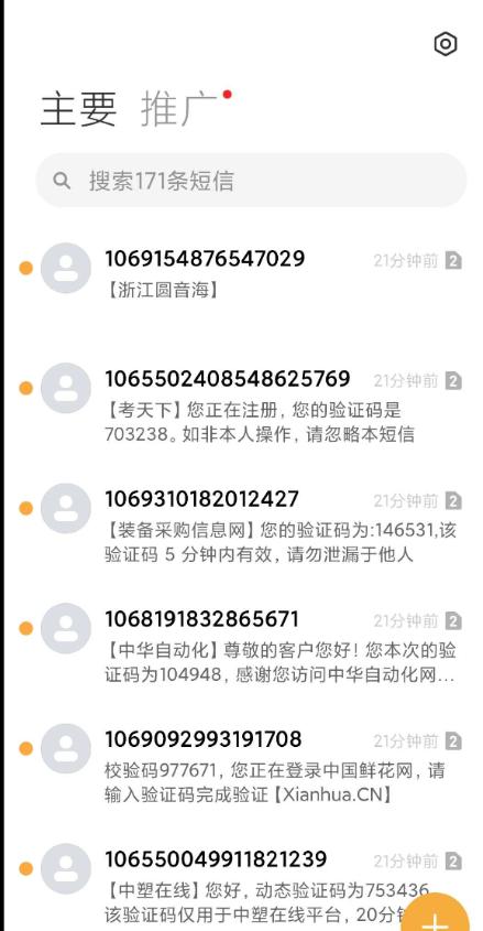 手机测压源码分享