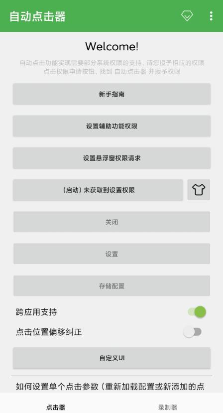 自动点击器app是一款非常好用的手机屏幕自动点击软件