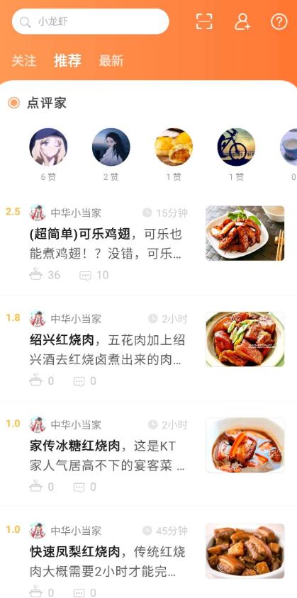 快小厨v1.0简单又好吃,轻松享受每一次的烹饪和教学