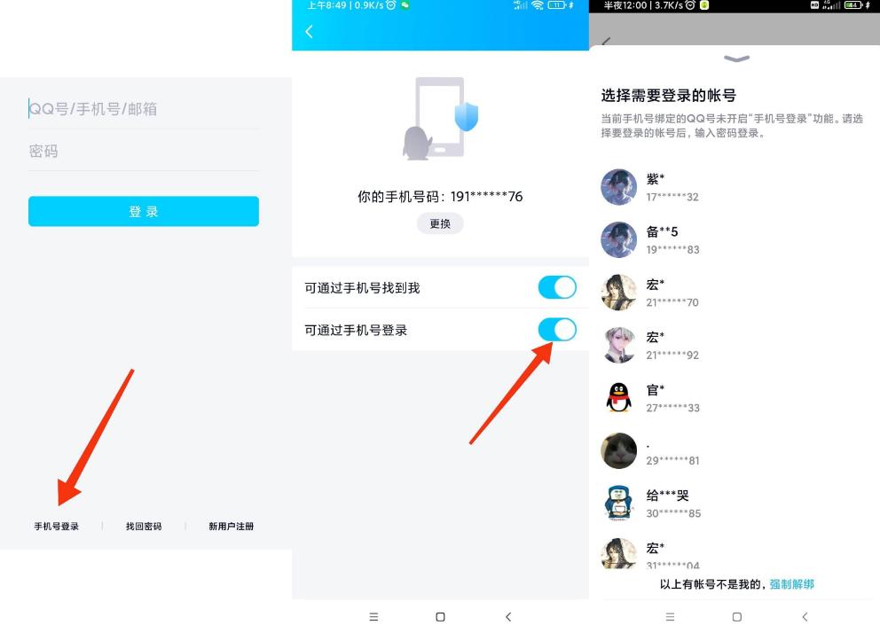 教你如何查询手机绑定了哪些QQ并强制解绑