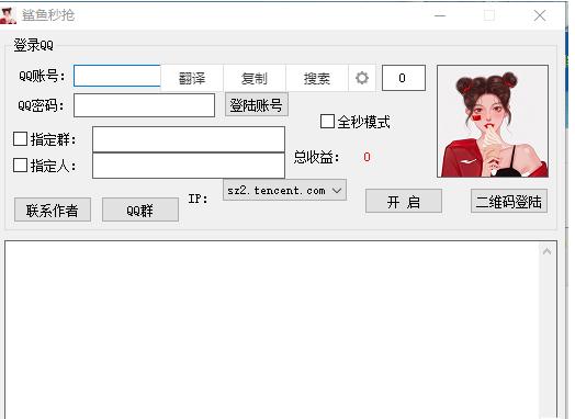 QQ抢红包工具2.0