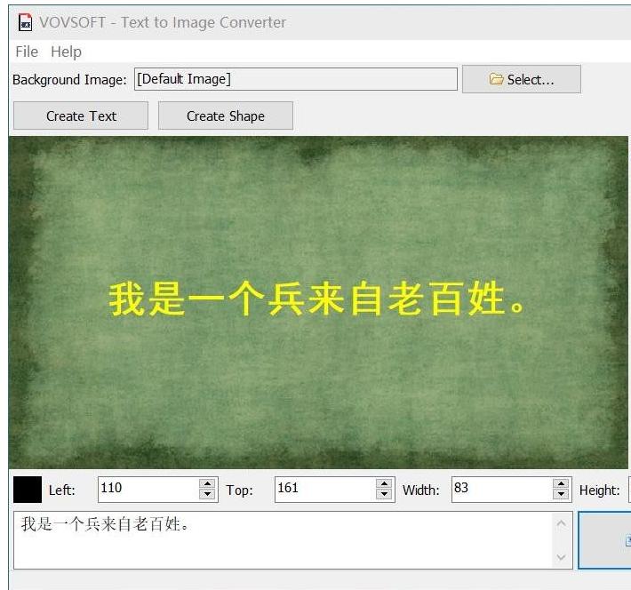 文字转为图片工具--text-to-image-converter v1.6 绿色版