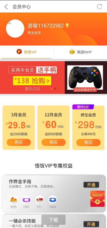 啪啪游戏厅4.7快速找寻自己喜爱的街机、GBA、PSP、FC等游戏,喜欢的朋友快来下载叭