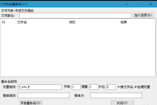 文件批量命名v1.1.0字如其名,唯一的功能就是批量重命名文件夹。没有多余的东西。