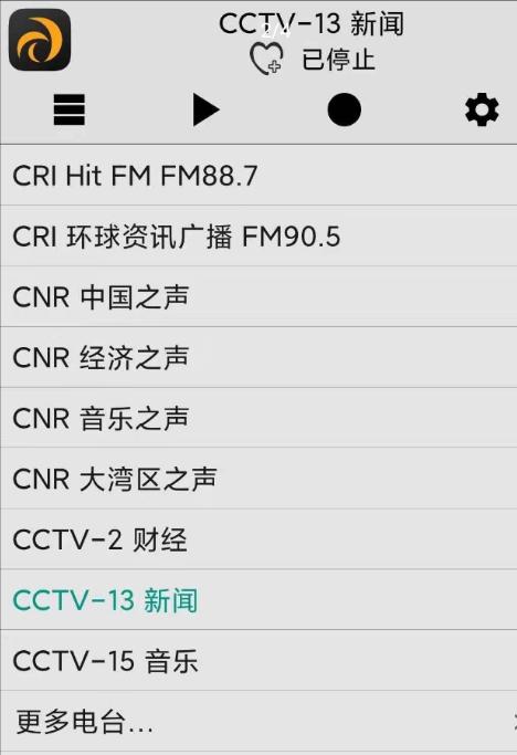 龙卷风收音机2.0全球几千个广播电台,包括中央、各省市,台湾、香港、澳门、全世各个国家。网罗财经、娱乐、新闻、相声、听书,还有外语电台,摇滚乐、爵士乐、民乐、交响乐等各类音乐应有尽有!