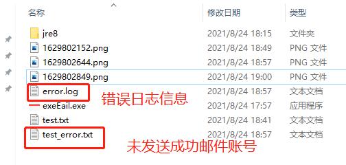 PC批量邮件发送v1.0