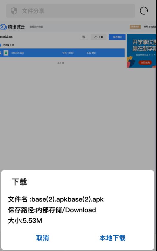 无需微云和QQ直接快速下载微云文件教程