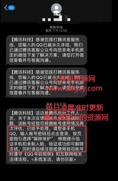 最新QQ冻结+QQ空间解封教程
