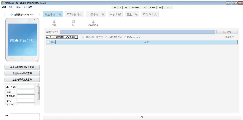 vivo刷机工具 5.5.1