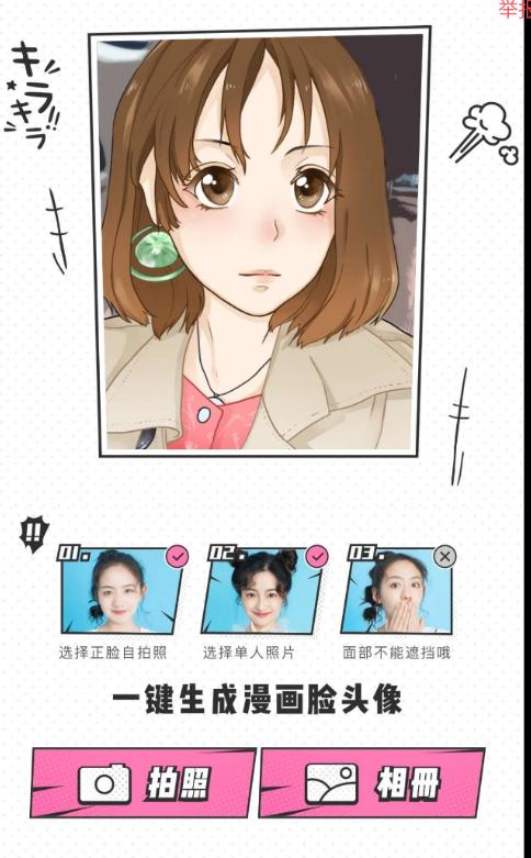Ai换漫画脸工具,滑稽搞笑神器