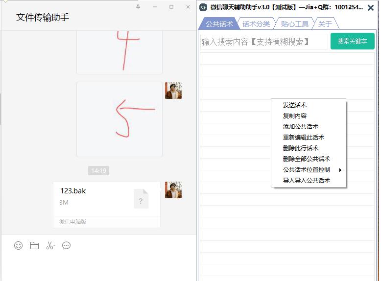 wx聊天客服小助手【电脑版】