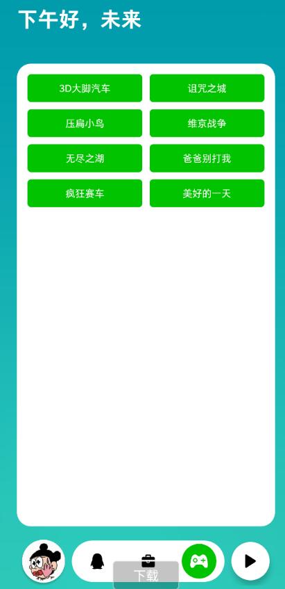 QQ工具箱2.0功能太多 进来看图