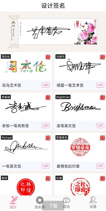 明星艺术签名设计2.0花鸟艺术签,明星一笔签,老板CEO商务签,等等,尽在这里