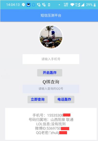 手机强力压测 效果给力 分分钟99+ 还可以查询QQ绑定和历史密码LOL微博等信息