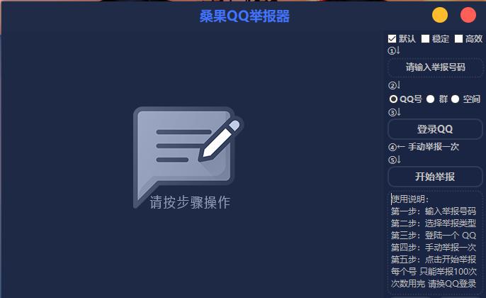 QQ举报器最新PJ版 请勿用于违法用途
