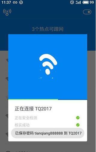 wifi万能钥匙显密版v4.6.9去广告/0会员显密