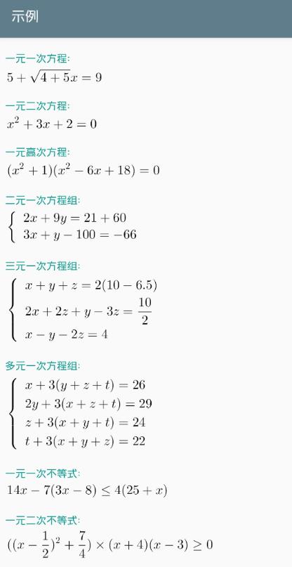 解方程计算器 一款能够解各种方程的工具盖小学、初中、高中所有方程大学部分方程