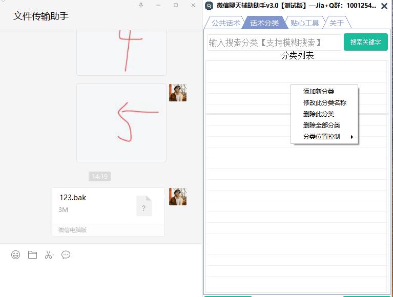 wx客服聊天宝小助手v3.0【测试版】/【电脑版】