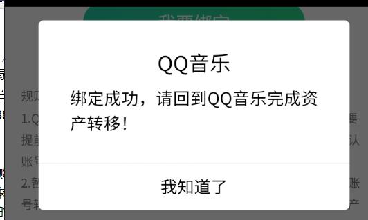 0.88元得一个月QQ音乐会员
