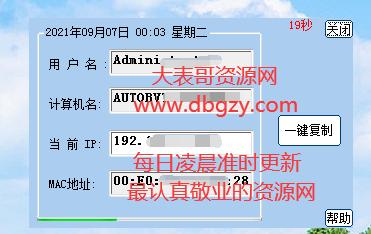 一键查IP和MAC地址小软件