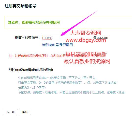申请3-4位短位QQ邮箱设置主显靓号