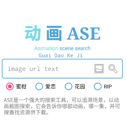 动画ASE 找番搜番神器(以图搜动漫) 是一个强大的搜索工具