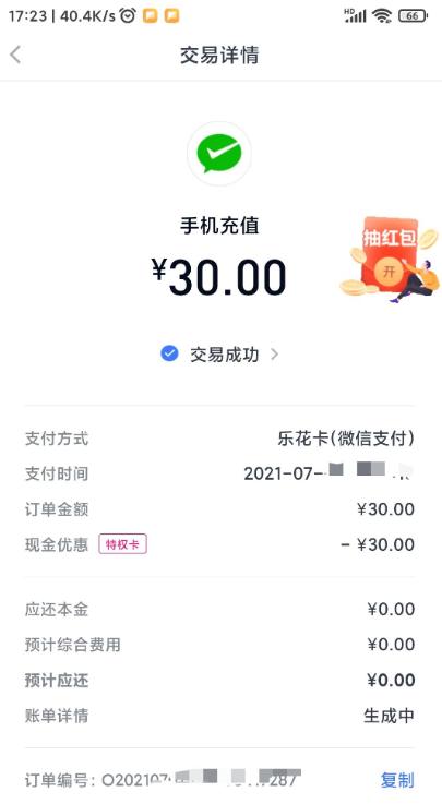 0元充值30元话费+30元微信红包