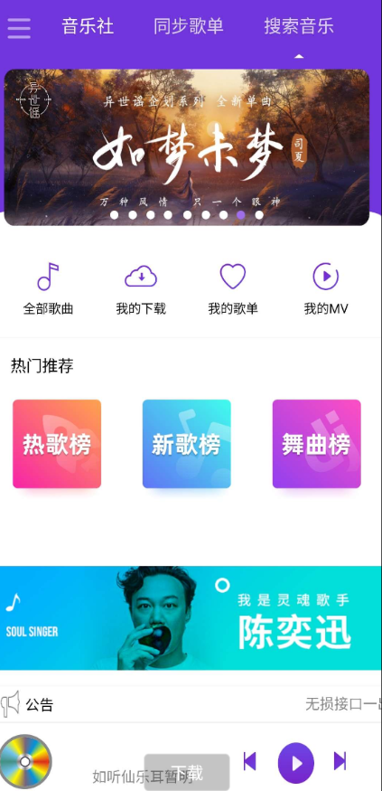 仙乐v2.0全网无损音乐免费下载