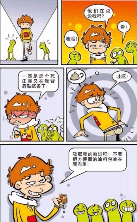童年的回忆-------阿衰漫画