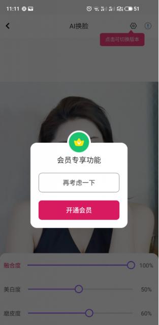 爱换脸6.2直装解锁版