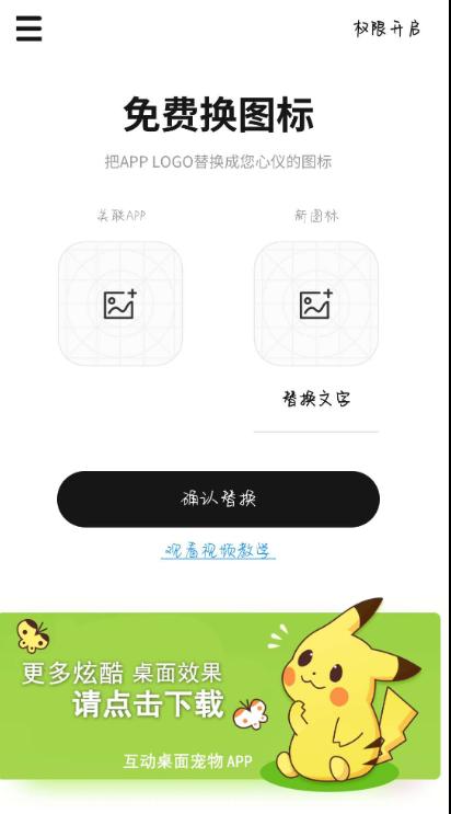 手机换图标v1.5.0你可以随意改制作新图标的名称