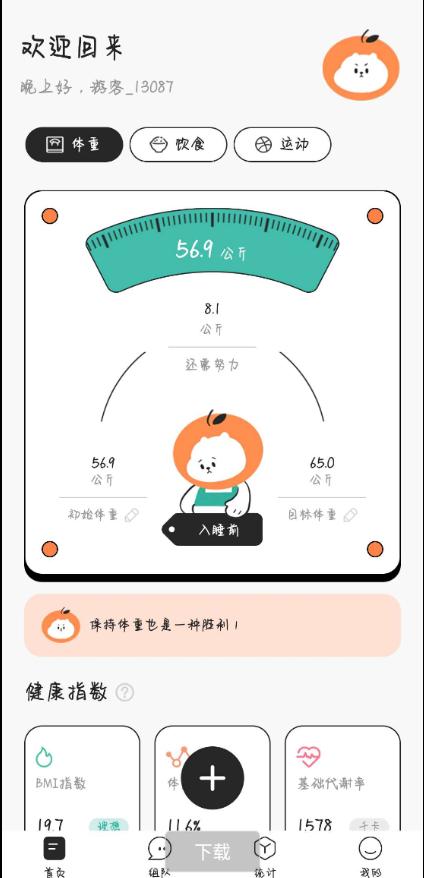 饭橘减肥v1.0.3每日体重、饮食、运动记录,数据长期保存,随时可查周期内的体重变化和热量积累。