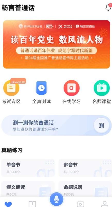 普通话学习工具2.0普通话普及率达80.72%